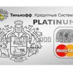 тинькофф кредитная карта5c5b49d9a4f21