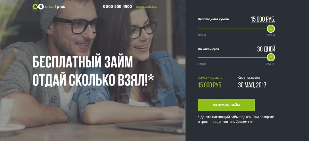 Новые клиенты компании CreditPlus могут взять первый займ без процентов.5c5b4a8aaf889