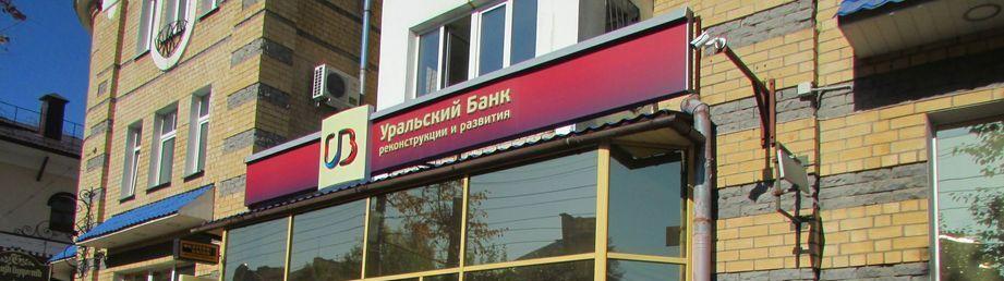 УБРиР – один из банков, где можно взять кредит наличными без справки о доходах и поручителей5c5b4aa44075b