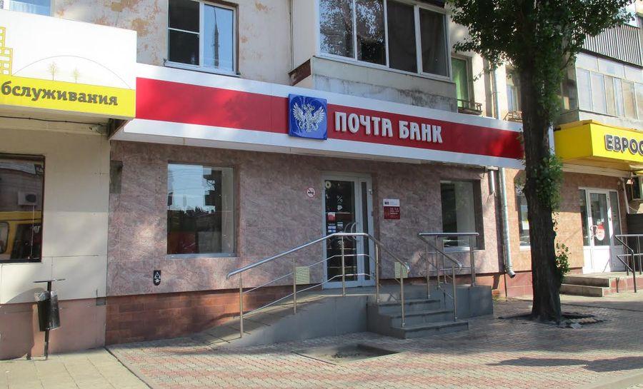 Получить кредит в Почта Банке могут пенсионеры любого возраста.5c5b4ab2990d4