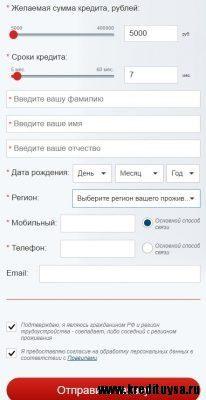 Заявка на кредит в Совкомбанке5c5b4ab72ac8b
