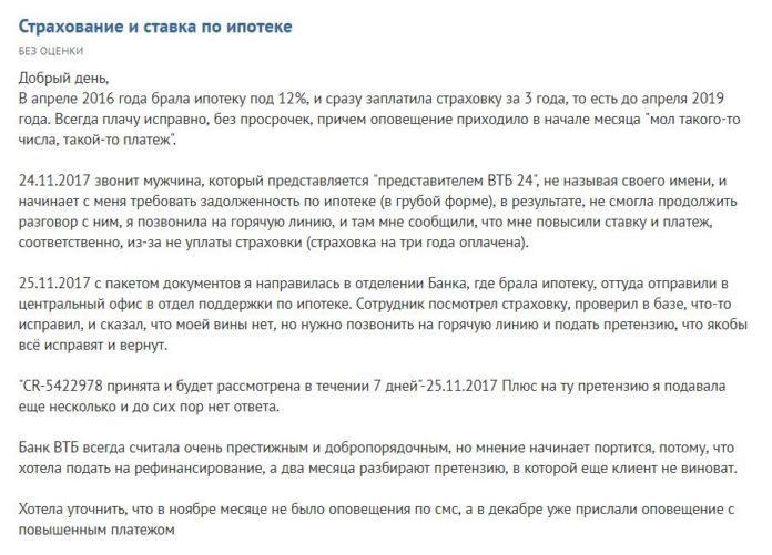 Отзывы о страховании ипотеки в ВТБ 245c5b4acb7648d