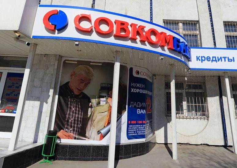 Совкомбанк екатеринбург потребительский кредит