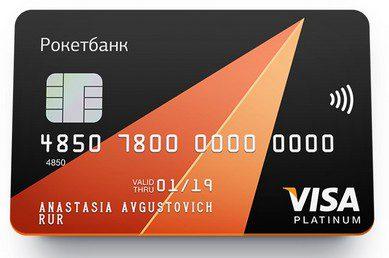 Рокетбанк в Казани5c5b4b93c2cb8