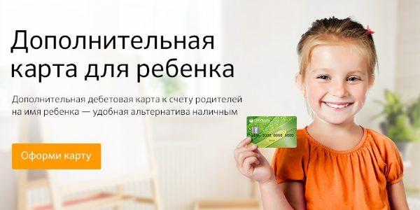 Дополнительная банковская карта для ребенка5c5b4c0ae5337