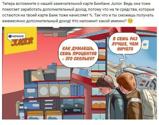 Комикс из группы Бинбанк Junior5c5b4c1162f77