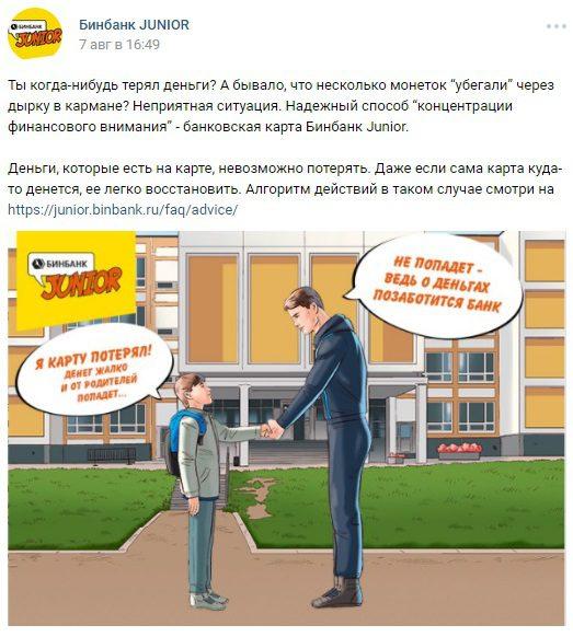 Комиксы по повышению финансовой грамотности ребенка из группы Бинбанк Junior5c5b4c11d5593