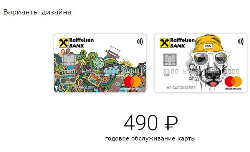 Варианты дизайна детской карты Райффайзенбанка5c5b4c133ba92