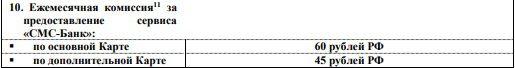 СМС-инфо по детской карте Райффайзенбанка5c5b4c1448528