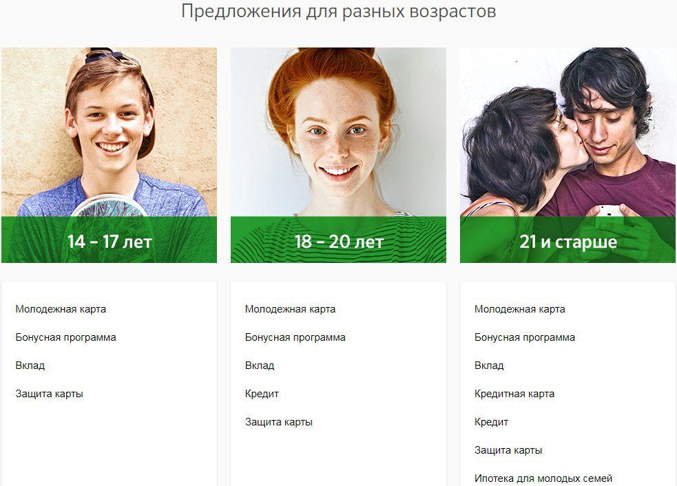 Другие предложения в рамках молодежного проекта Сбербанка5c5b4c18a403c