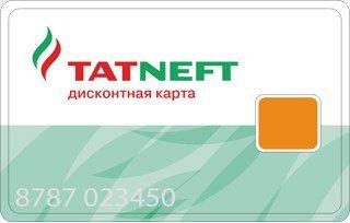 Дисконтная карта заправок Татнефть5c5b4c1e09c33