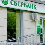 Ипотечный кредит пенсионерам в Сбербанке5c5b4c2be30c0