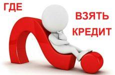В каком банке взять кредит?5c5b4c513ec81