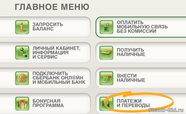 Оплата кредита через терминал Сбербанка5c5b4c7e7ddc7