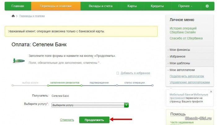 Оплата Сетелем Банк в Сбербанк Онлайн5c5b4c7f9f873