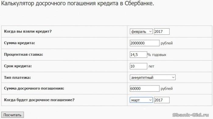 Сервис по перерасчету кредита в Сбербанке5c5b4c9b8e26f