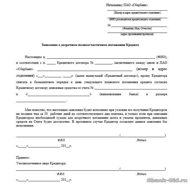 Образец заявления на досрочное погашение кредита в Сбербанке5c5b4ca665629