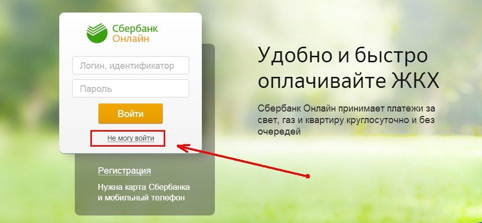 Восстановление пароля к сбербанк онлайн. Кликаем на кнопку восстановления5c5b4cbfe6939