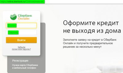 Вход в Сбербанк Онлайн выполняется на главной странице системы через любой браузер с компьютера5c5b4cc15e73e