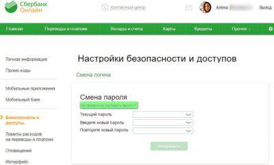 Восстановить пароль и сменить его через интернет помогут подсказки системы, которые разработаны в соответствии с политикой безопасности банка5c5b4cc3200e5