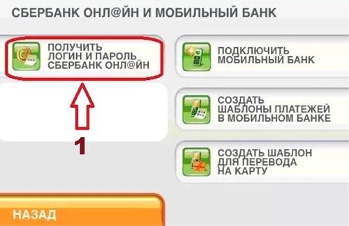 получение логина и пароля сбербанк онлайн через терминал5c5b4cc542dd7