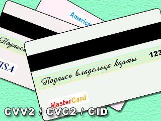 Где на карте находится CVV2, CVC2 или CID код?5c5b4cc812f96