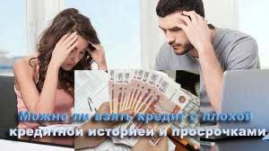 Можно ли взять кредит с плохой кредитной историей и просрочками 5c5b4cfdea8a0
