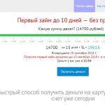 Получить займ в «Веб-займ» в режиме «онлайн» на карту5c5b4d0d746ee