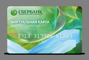 Виртуальная онлайн карта Сбербанка: как открыть, пополнить, отзывы5c5b4d29dcdda