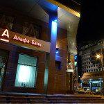 Альфа банк: Ипотека без первоначального взноса5c5b4d3acd881