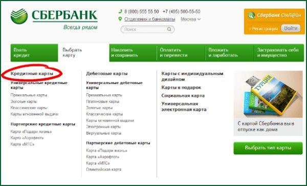 онлайн кредиты на банковскую карту сбербанка