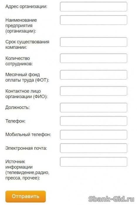 Оформление заявки на зарплатный проект в Сбербанке онлайн5c5b4d6fa101f