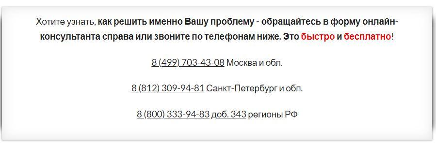 Консультация юриста по телефону5c5b4d907f369