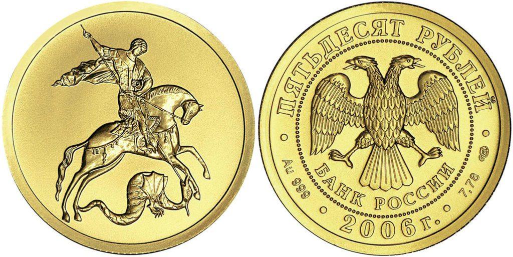 золотая монета Георгий Победоносец 2006 г.5c5b4dc415938
