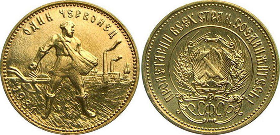 золотая монета «Червонец»5c5b4dc659f95