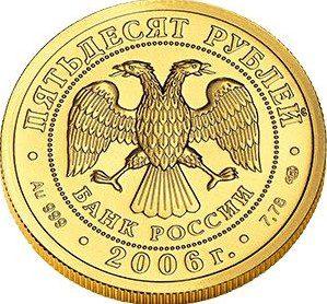 лицевая сторона монеты Георгий Победоносец 5c5b4dc68c981