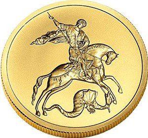 оборотная сторона монеты Георгий Победоносец5c5b4dc6c93b0