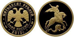 Монета Георгий Победоносец пруф5c5b4dc72d548