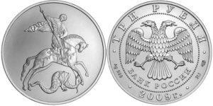 Серебряная монета Георгий Победоносец5c5b4dc77d068