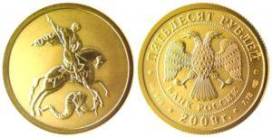 фото золотой монеты Георгий Победоносец5c5b4dc79898a