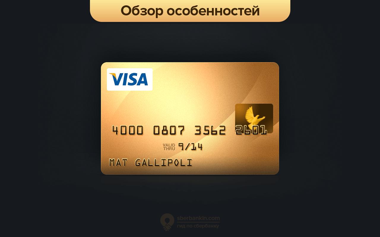 кредитные карты в сбербанке плюсы и минусы