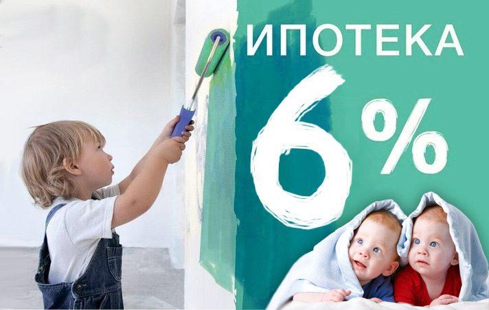 Преимущества и условия ипотеки для многодетных в 2018 году под 6%5c5b4efc8c883