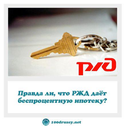 Правда ли, что РЖД даёт беспроцентную ипотеку?5c5b4f5577e98