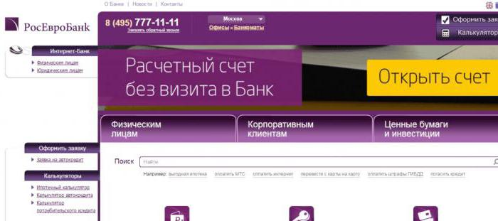 росевробанк отзывы о работодателе5c5b4f604771c