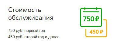 Стоимость обслуживания карты МИР от Сбербанка5c5b4f9271790