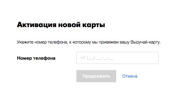 Регистрация карты Пятерочка5c5b4f973c811