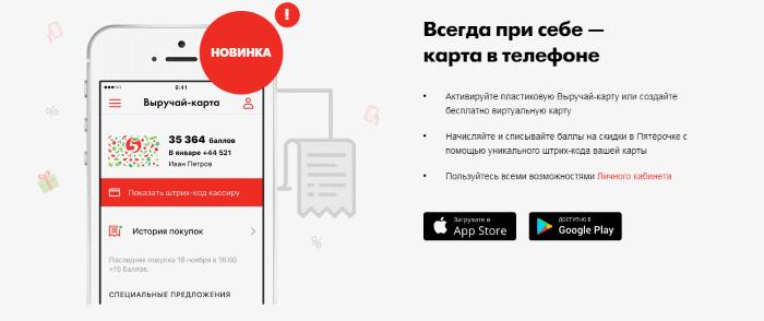 активация выручай-карты на Android и iPhone 5c5b4f9b7be13