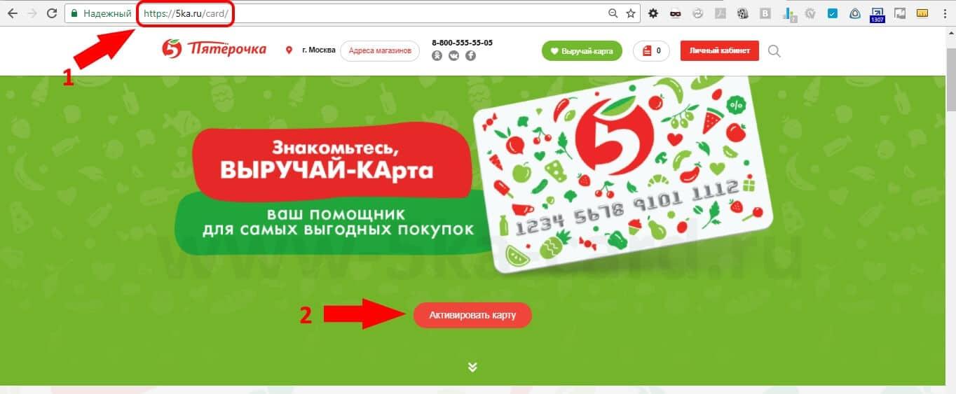 www 5ka ru card активировать карту выручайка пятерочки5c5b4f9ce581e