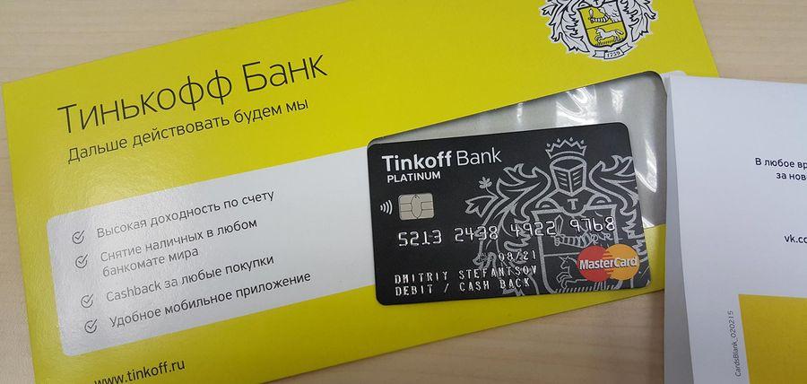 Оформить кредитную карту Тинькофф Банка можно онлайн, а получить – на дом или в офис.5c5b501104c3a