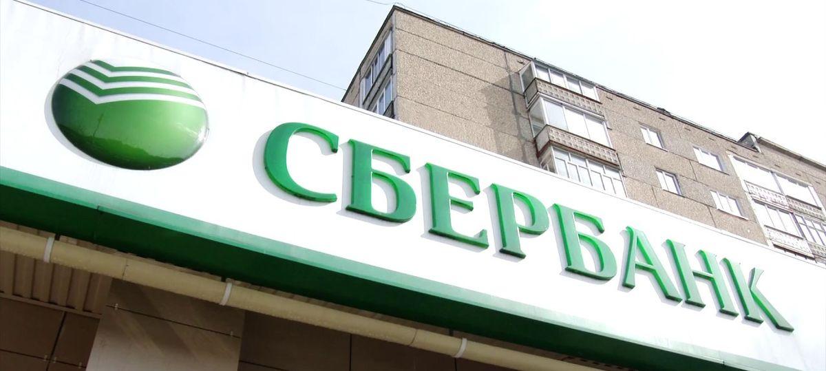 Сбербанк выдает кредиты наличными пенсионерам в возрасте до 65 лет.5c5b50755c823